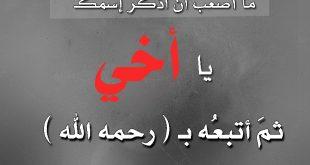 بالصور كلمات عن سفر الاخ , اجمل الكلمات عن سفر الاخ 12668 11 310x165