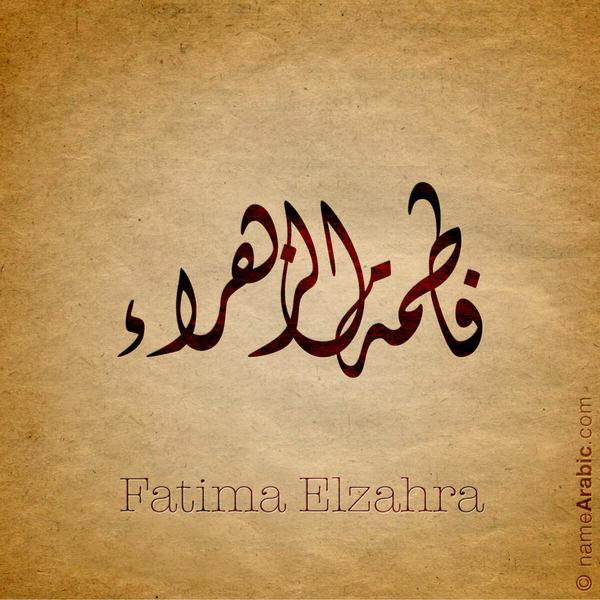 صور شعر علي بن ابي طالب في فاطمة , غزل علي ابن ابي طالب لزوجته فاطمه