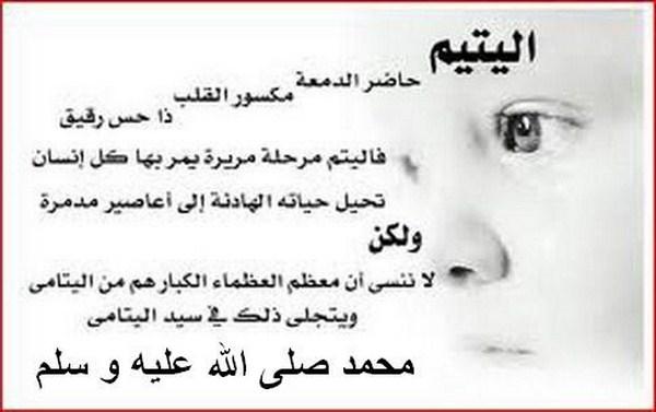بالصور شعر عن اليتيم , شعر رائع عن اليتيم 12686