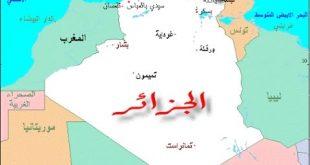صور خريطة الجزائر مع الولايات , معلومات عن الجزائر