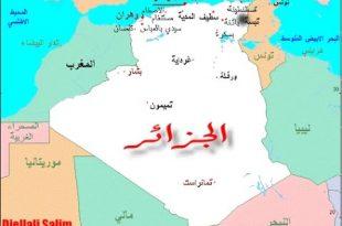 صورة خريطة الجزائر مع الولايات , معلومات عن الجزائر