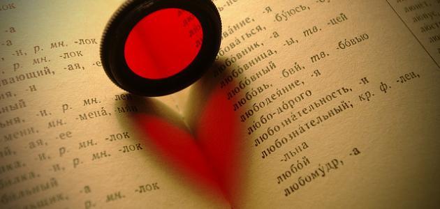 صورة تعبير عن الحب بكلمات , كلمات رائعه جدا عن الحب