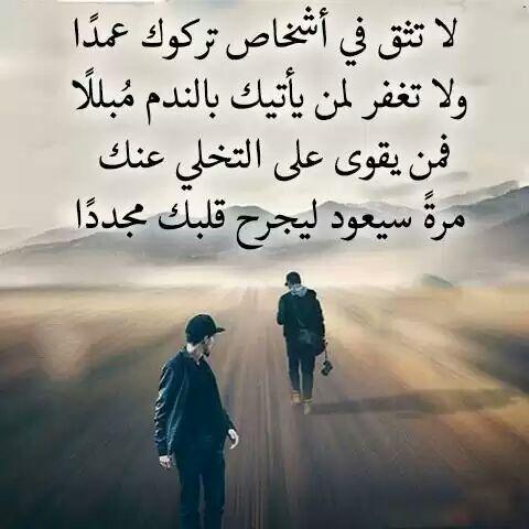 صورة عتب على صديق , اجمل كلمات العتاب للاصدقاء
