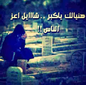 بالصور اشعار عن الموت والفراق , كلمات حزينه جدا عن الفراق