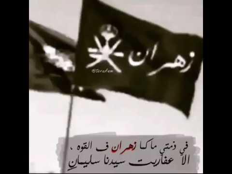 صورة قصيده في زهران , كلمات قصيده في زهران