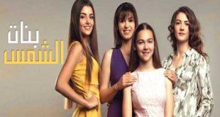 بالصور بنات الشمس 26 , المسلسل التركي بنات الشمس 12797 2 310x165