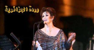 وردة قلبي سعيد , كلمات اغنيه ورده الجزائريه قلبي سعيد