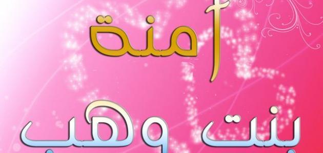 صورة اسم ام الرسول , معلومات عن والده الرسول