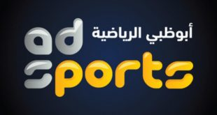 صورة قنوات ابوظبي الرياضية تردد , القنوات الرياضيه والترددات الخاصه بها