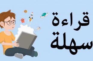 صورة كيف تتعلم القراءه , ما هي الطرق العلميه للتعليم