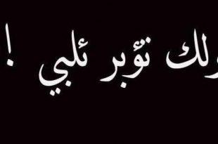صورة كلام سوري جميل , اجمل الكلمات السوريه التي لا تعرفها