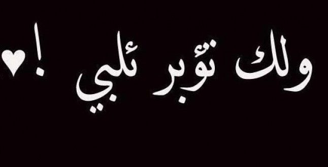 بالصور كلام سوري جميل , اجمل الكلمات السوريه التي لا تعرفها 12853 1 646x330