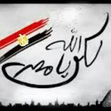 بالصور صور في حب مصر , اروع الصور الوطنيه الجديده 12919 2