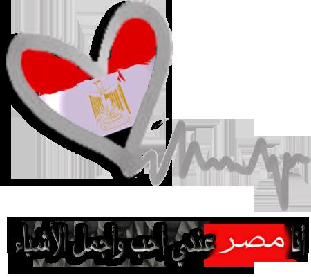 بالصور صور في حب مصر , اروع الصور الوطنيه الجديده 12919 4