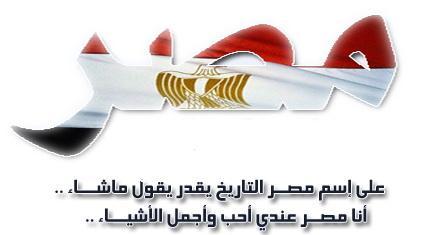 بالصور صور في حب مصر , اروع الصور الوطنيه الجديده 12919 6