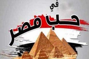 صور صور في حب مصر , اروع الصور الوطنيه الجديده