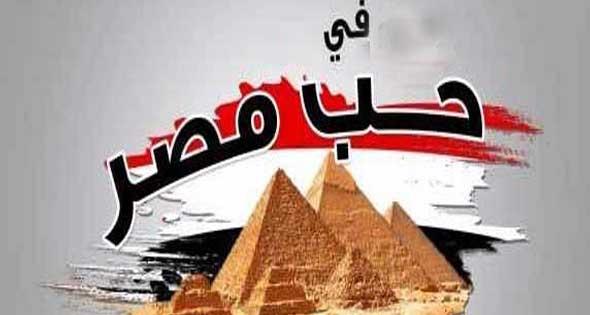 بالصور صور في حب مصر , اروع الصور الوطنيه الجديده 12919