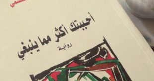 صورة روايات عربية رومانسية , رواية ( احببتك اكثر مما ينبغي ! )