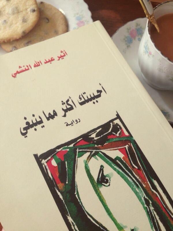 صور روايات عربية رومانسية , رواية ( احببتك اكثر مما ينبغي ! )