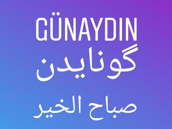 ما معنى صباح الخير بالتركي معنى كلمة صباح الخير باللغة التركية