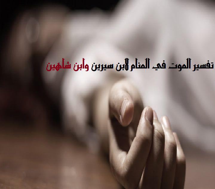 صورة الموت في المنام , تفسير احلام الموت