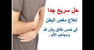 صورة علاج المغص , طرق علاج المغص