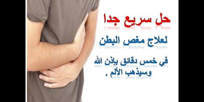 صور علاج المغص , طرق علاج المغص