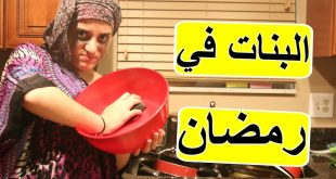 صورة البنات في رمضان , اسدالات البنات فى رمضان