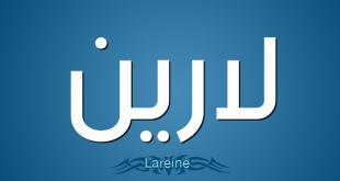 صور معنى اسم لارين , تفسير اسم لارين