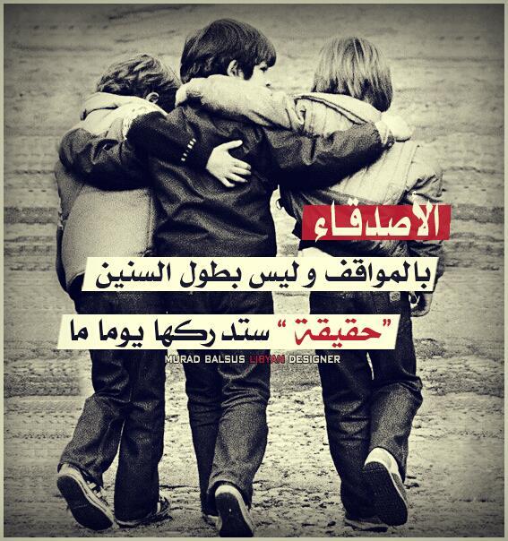 صورة صور عن الصداقه , صور مكتوب عليها كلمات عن الصداقة 1068 7