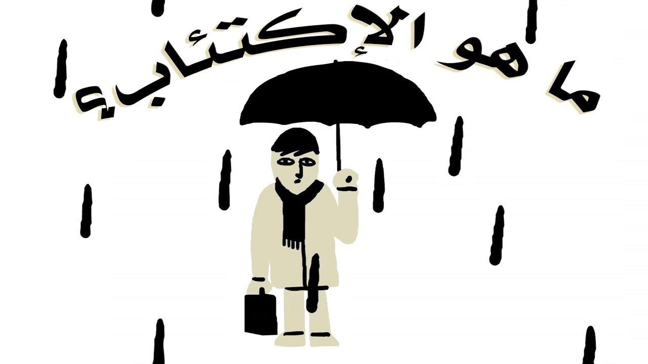 صورة ما هو الاكتئاب , الاكتئاب واعراضه وعواقبه