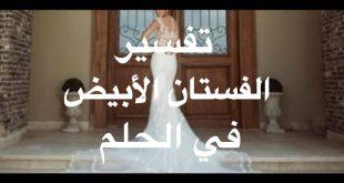صورة حلمت اني لابسه فستان ابيض وانا متزوجه , تفسير لبس فستان ابيض