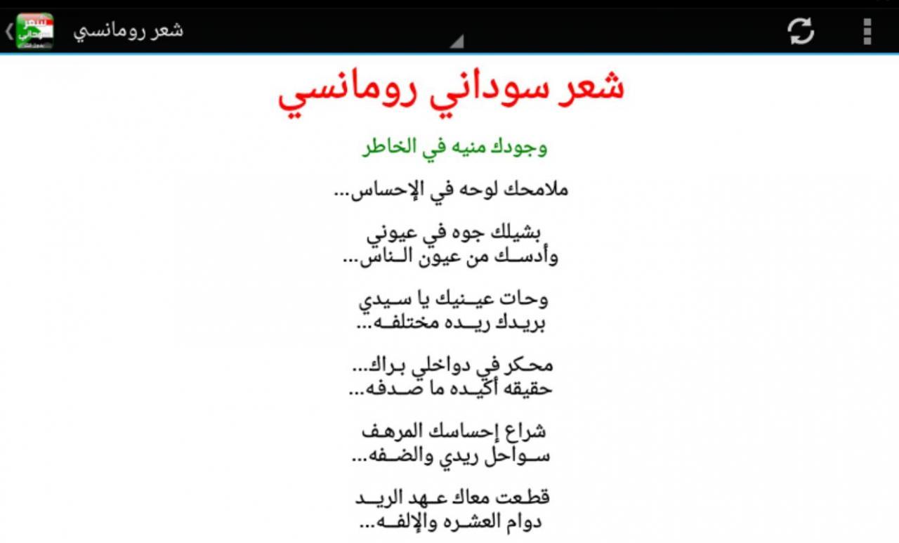 اجمل شعر عن الوطن السودان Shaer Blog