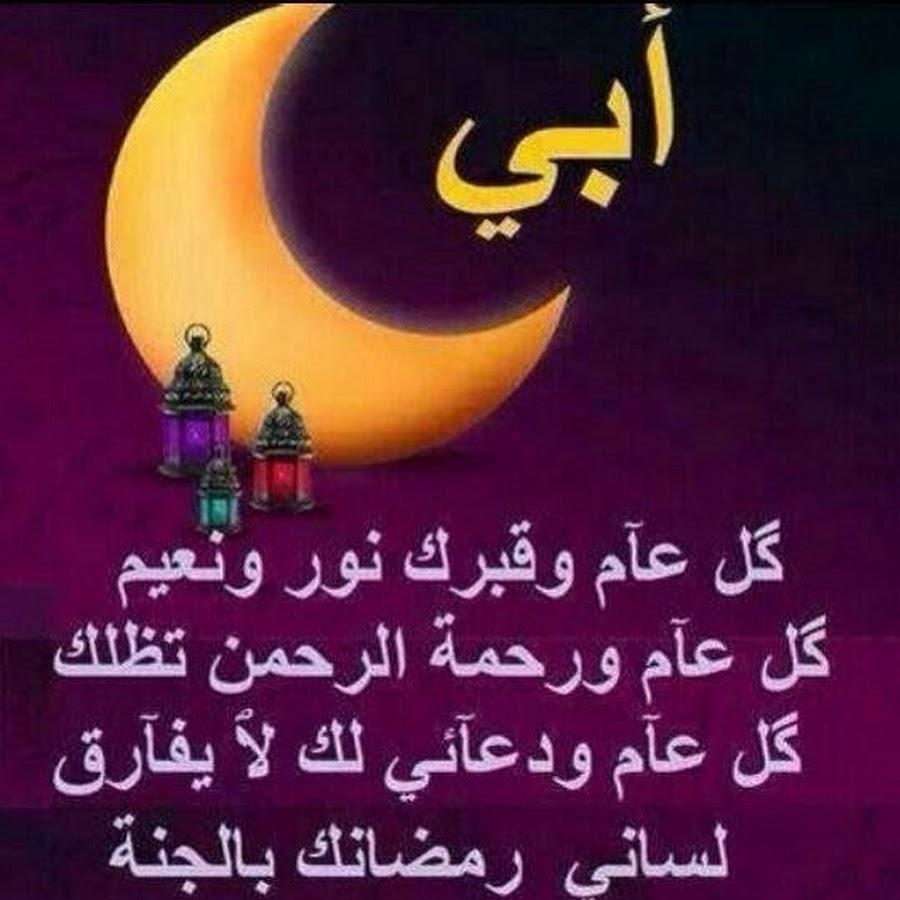 صورة رمضان بدون ابي , كيف ياتى رمضان بدون ابى