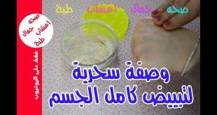 صور وصفات لتبييض الجسم , كيف تقومى بتبييض جسمك