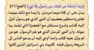 صور الفرق بين النبي والرسول , كيف تفرق بين النبى والرسول