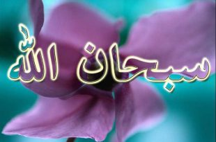 صورة صور خلفيات اسلامية , اجمل الخلفيات المكتوب عليها ادعية اسلاميه
