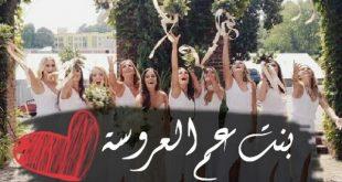صور صور مكتوب عليها بنت عم العروسه , صور مفرحة مكتوب عليها بنت عم العروسة