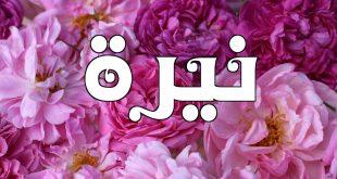 صور صور اسم نيره , اجمل صور الاسماء