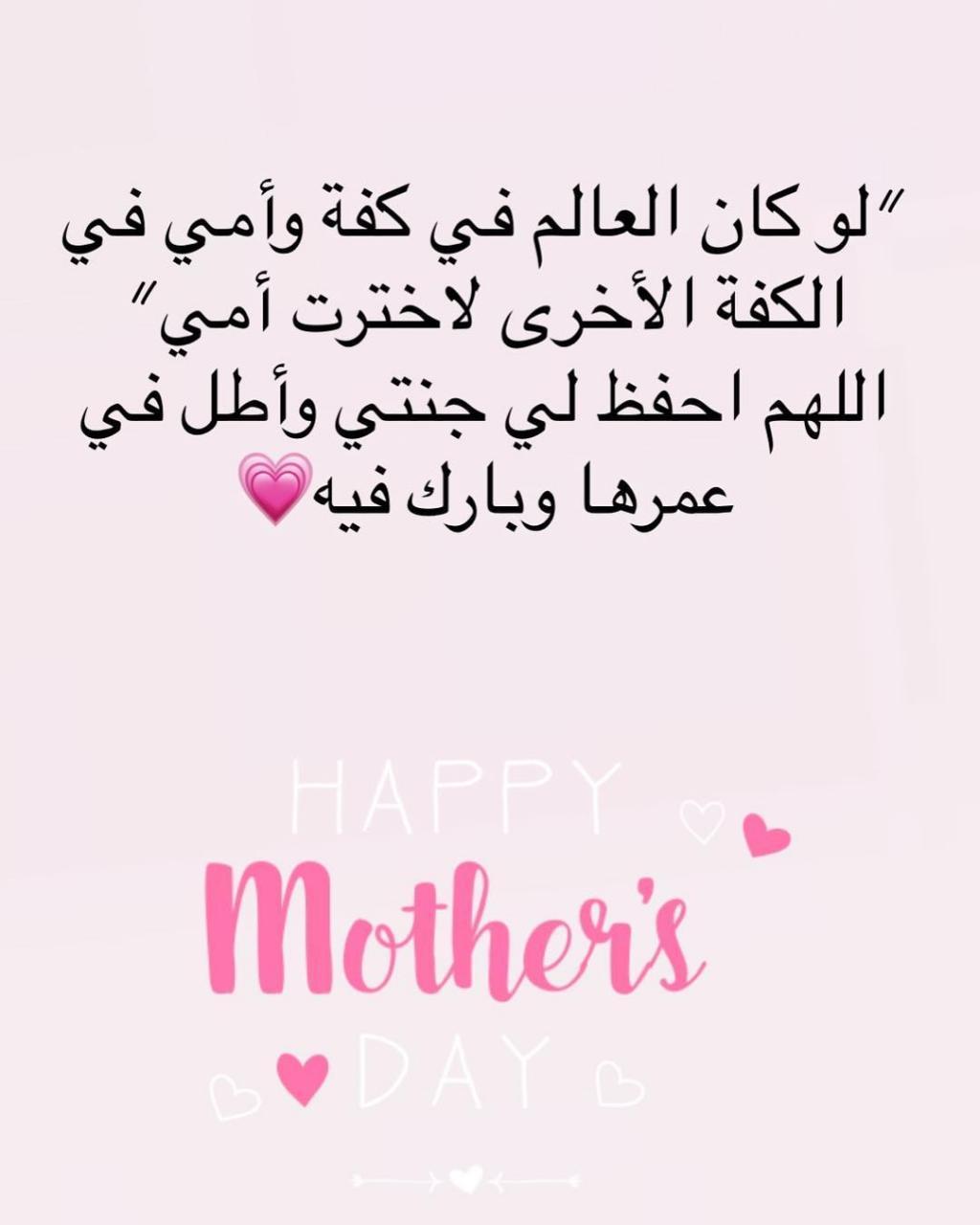 صورة صور وكلام عن الام , كلمات جميلة عن فضل الام بالصور