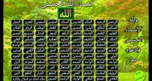 صورة اجمل الصور اسماء الله الحسنى , اجمل صور دينية مكتوب عليها اسماء الله الحسني