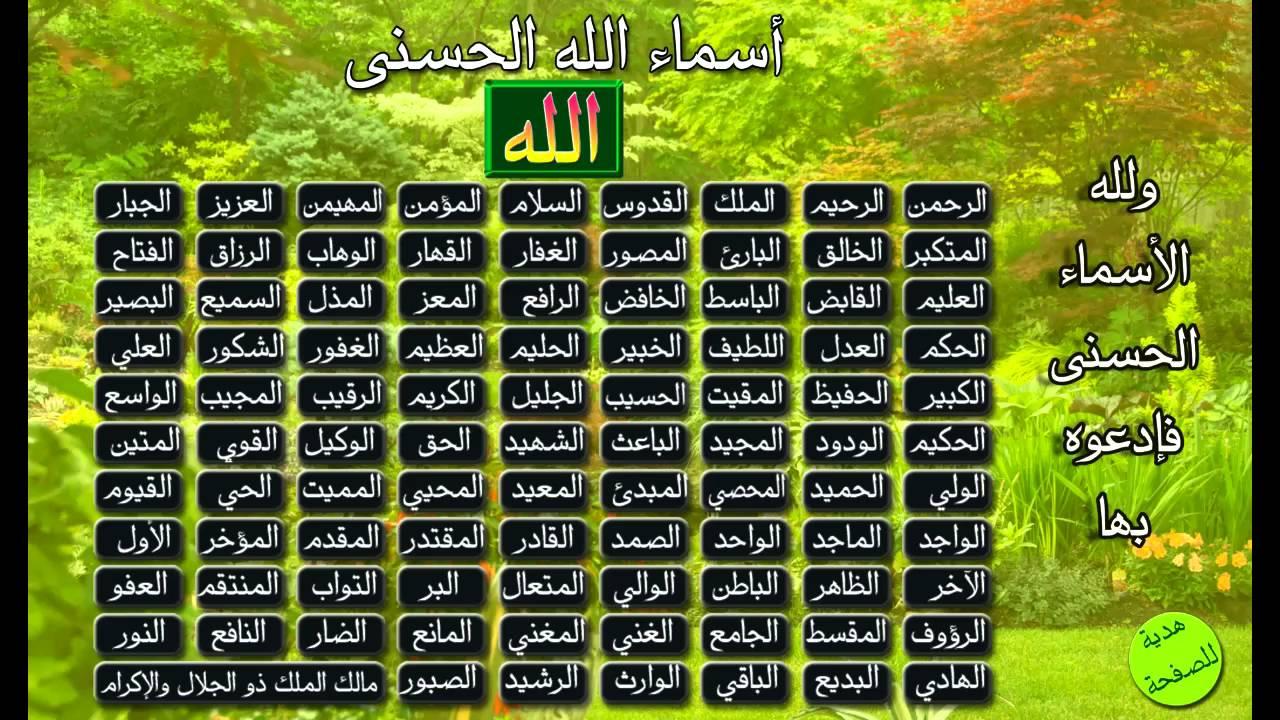 اجمل الصور اسماء الله الحسنى اجمل صور دينية مكتوب عليها اسماء الله الحسني صور بنات