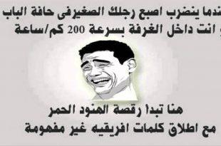 صور صور الفايسبوك المضحكة , صور كومدية مكتوب عليها كومنتات للفيس بوك
