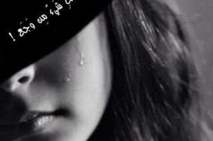 صورة اروع الصور الحزينه , صور حزن مؤثرة جدا