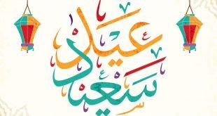صورة صورالعيد جديده , اجمل الصور المعبرة عن العيد الاضحى