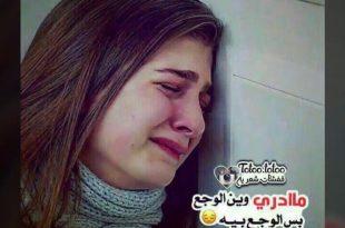 صورة صور حزينه بنات , صور مؤثرة جدا معبرة عن حزن البنات