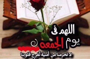 صورة صور ليوم الجمعه , اجمل الصور عن فضل يوم الجمعه