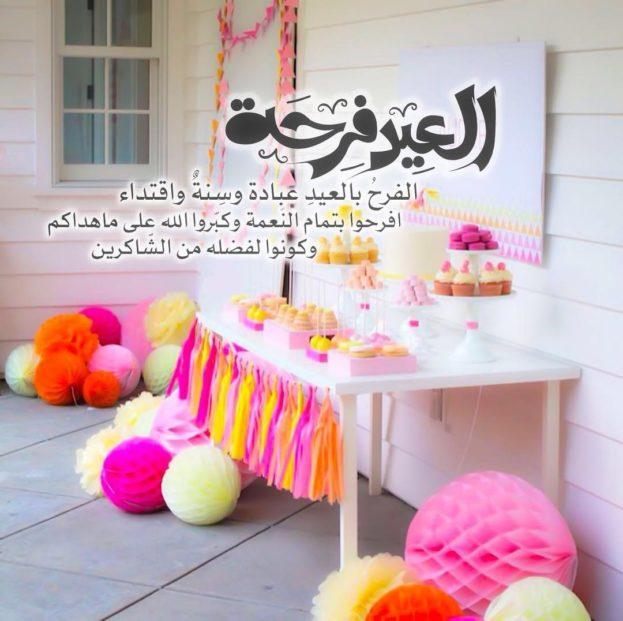 صور صور عن عيد الفطر , اجمل الصور المعبرة عن الاعياد وتهاني الاعياد