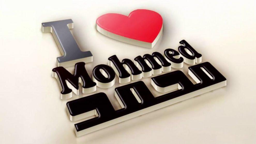اسم محمد بالانجليزي مزخرف مختصر