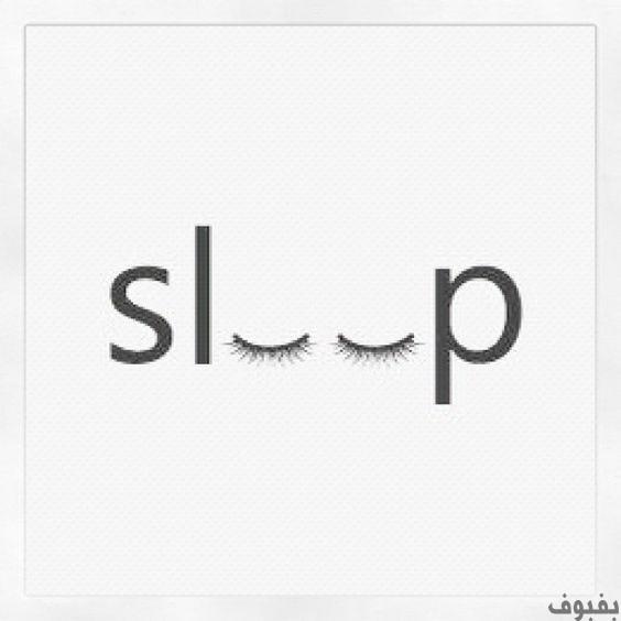 صور صور عن النوم , اجمل الصور لوضعيات النوم